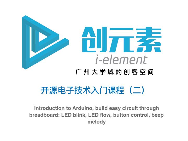 02初次使用Arduino.001